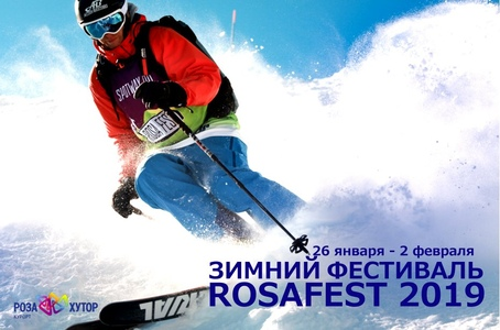 Festival RosaFest 2019 in Sochi will be held in the period from 26.01 on 02.02