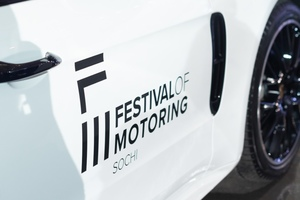 From 18 to 21 July in Sochi will host the Festival of Motoring