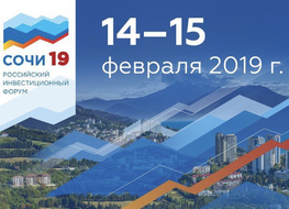In mid-February 2019, Sochi will again host the Russian investment forum