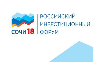 Картинки по запросу 15—16 февраля 2018 года в Сочи пройдет Российский инвестиционный форум.